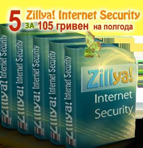 5 лицензий ZIS