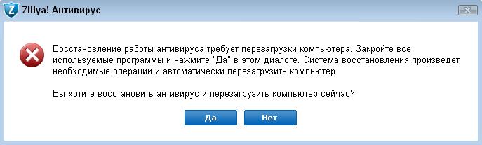 Окно сообщения о восстановлении работы Антивируса