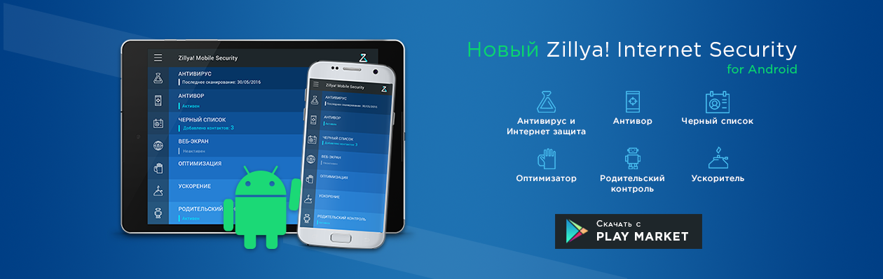 Zillya Internet Security для Android
