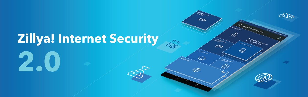 Zillya Internet Security для Android 2.0