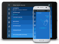 Zillya! Internet Security for Android