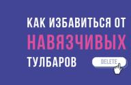 Как избавиться от тулбаров Mail.Ru Яндекс