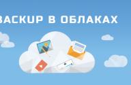 Вackup облако
