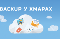 Backup  хмара