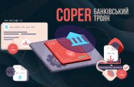 Coper – банківський троян, що маскується під офіційні додатки
