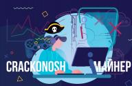 Crackonosh – майнер, що ховається у піратських іграх