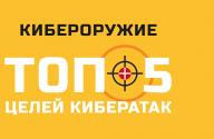 Кибероружие ТОП-5 целей кибератак