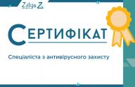 Zillya! запрошує взяти участь у програмі сертифікації