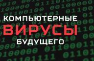 Компьютерные вирусы будущего