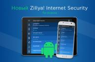 Zillya! антивирус для Android-устройств