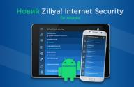 Zillya! антивірус для Android-пристроїв