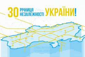 Українська антивірусна компанія Zillya! вітає з 30-ю річницею Незалежності Украї