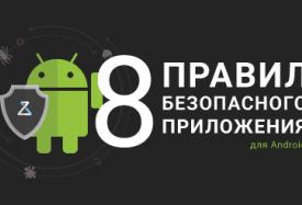 8 правил приложения Android