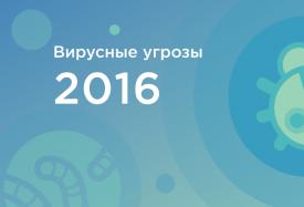 Вирусная активность в Украине 2016
