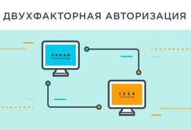 Двухфакторная авторизация – бесплатная защита данных