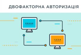 Двофакторна авторизація - безкоштовний захист даних