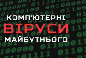 Комп'ютерні віруси майбутнього Zillya!