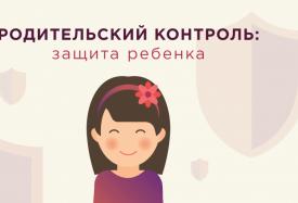 Родительский контроль: защита ребенка