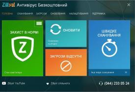 Zillya! Антивірус Безкоштовни