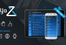 бета-тестирование Zillya! Internet Security for Android!