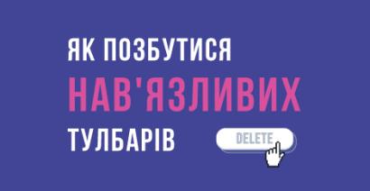 Як позбутися тулбарів Mail.Ru та Яндекс