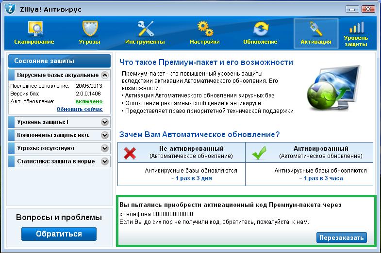 Программа телефона антивирус для