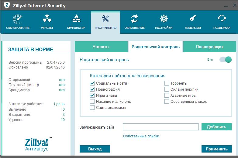 http://zillya.ua/sites/default/files/pictures/skrinshot_2015-07-02_11.46.33.png